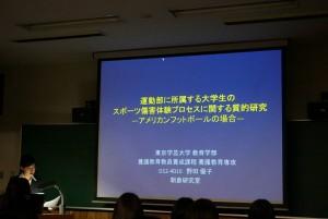 卒論発表会 野田